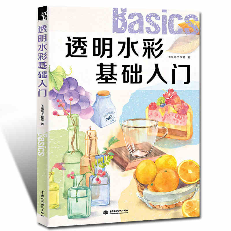 2017 New Fundamentals of transparent watercolor for adults beginner,Chinese adult coloring training book fundamentals for control of robotic manipulators