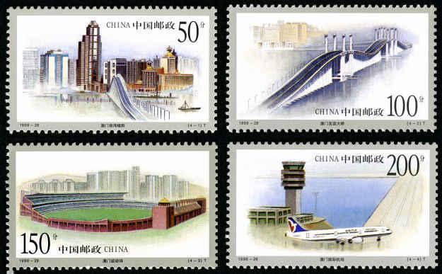 4 PCS ชุดมาเก๊าก่อสร้าง 1998-28 China Post แสตมป์ไปรษณีย์ Collection