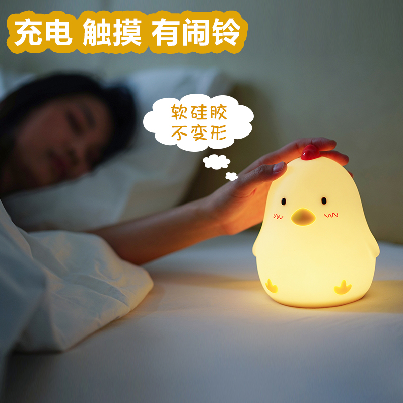 Creative charging energy saving noctilucent lamp children's bedroom bedside lamp touch adjustable light cartoon chick lamp creative 1 2w 450lm tin style energy saving bar counter 8 led touch lamp w plastic casing white href page 2