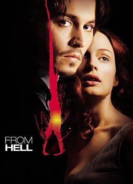 《来自地狱》2001年美国犯罪,恐怖,悬疑电影在线观看