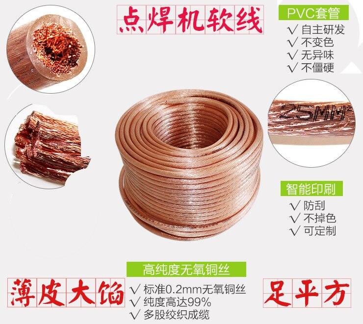 25 Square Soft Copper Wire Copper Core Flexible Wire