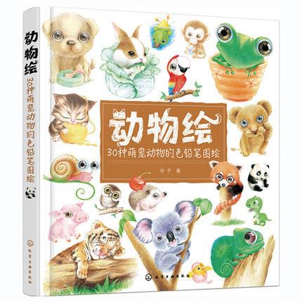 동물 그림 책 귀여운 애완 동물의 30 종류 컬러 연필 그림 책 기본 소개 기술 미술 도서