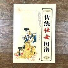 Livre de Collection de dessin de ligne chinois traditionnel pour femmes, livre de démonstration d'art d'enseignement ou livre de coloriage pour adultes en chinois