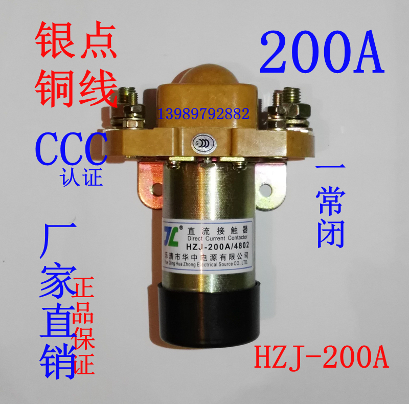 цена на MZJ DC Contactor HZJ-200A High Current 12V High Power 24V Relay ZJ Automobile 48V Normally Closed Type