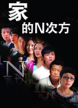 《家,N次方》2011年中国大陆剧情,喜剧,爱情电视剧在线观看