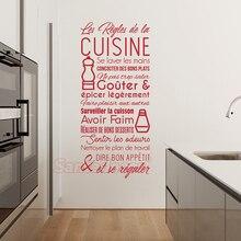 Наклейка-цитатия Les-regles-de-la-cuisine виниловая настенная декорация настенная художественная Наклейка Декор для кухни обеденный зал плакат украшение дома