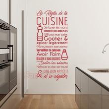 Sticker-citation Les-regles-de-la-cuisine Vinyl Wall Decor Art Decal Kitchen Home Dining Hall Poster House Decoration