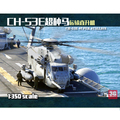 [Modelo] Trompetista 06257 1/350 helicópteros CH-53E Super transporte Garanhão