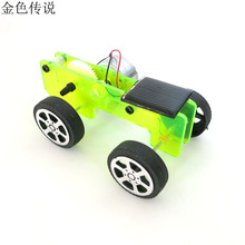 DIY Solar Toy Car Assemble Solar Vehicle Mini Solar Energy Powdered Toys Racer Child Kid Solar