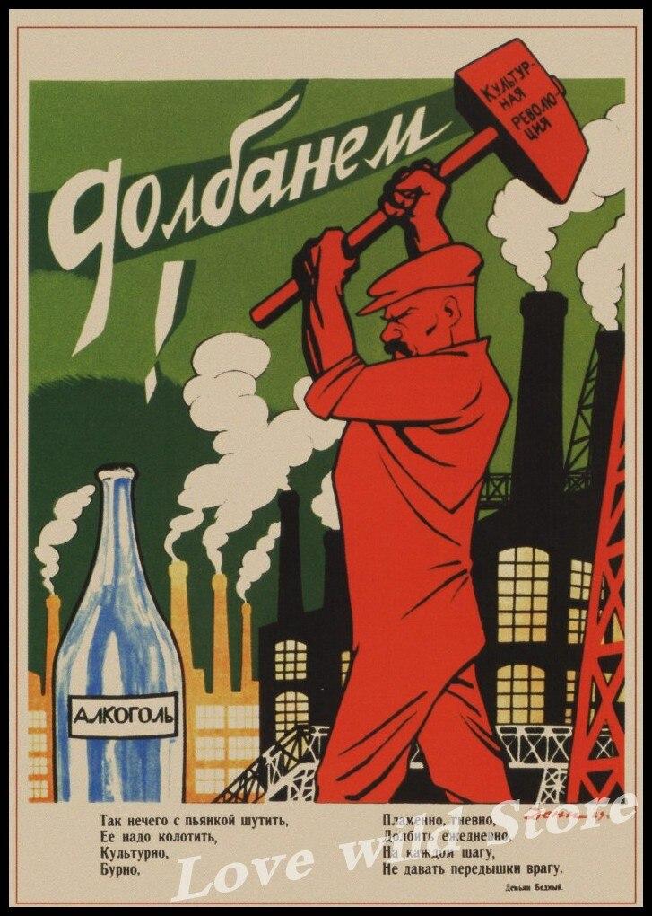 Us 18 Sowjetischen Weltkrieg Poster Wall Poster Poster Aufkleber Lenin Politische Propaganda Poster Der 12 Vintage In Sowjetischen Weltkrieg