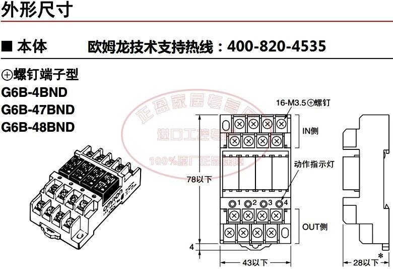 Free shipping Original imported genuine Omron terminal relay G6B-48BND G6B-1184P DC24V