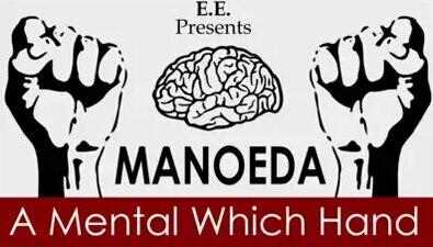 2015 MANOEDA - A Mental Which Hand By E.E. -Magic Tricks