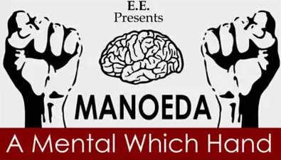 2015 MANOEDA-ментальный, который вручную E.E. -Фокусы