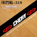 Car Styling For Chery A1 A3 A5 Front With Qq Q3 Front Windshield Stickers Car Stickers Reflective Stickers Stickers Chery