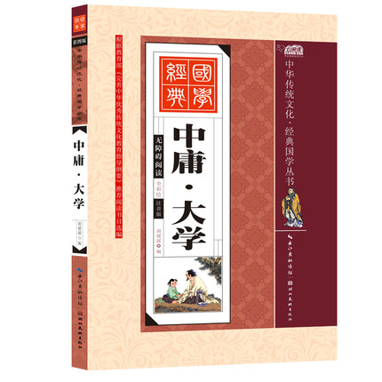 The Great Learning The Doctrine Of The Mean With Pinyin / Chinese Traditional Culture Book For Kids Children Early Education