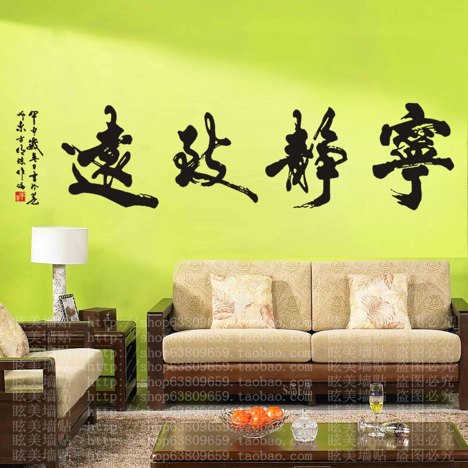 Free Shipping Chinese Style calligraphy and painting Wall sticker ...