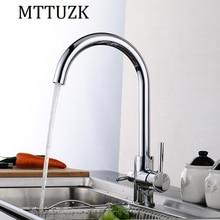 Mttuzk Многофункциональный горячей и холодной воды кухонный кран чистой воды кран питьевой воды смесителя 3 способ крана