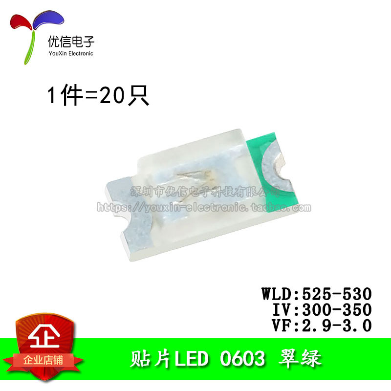 0603 SMD LED Highlight Green Emerald Light Emitting Diode (20pcs/lot)