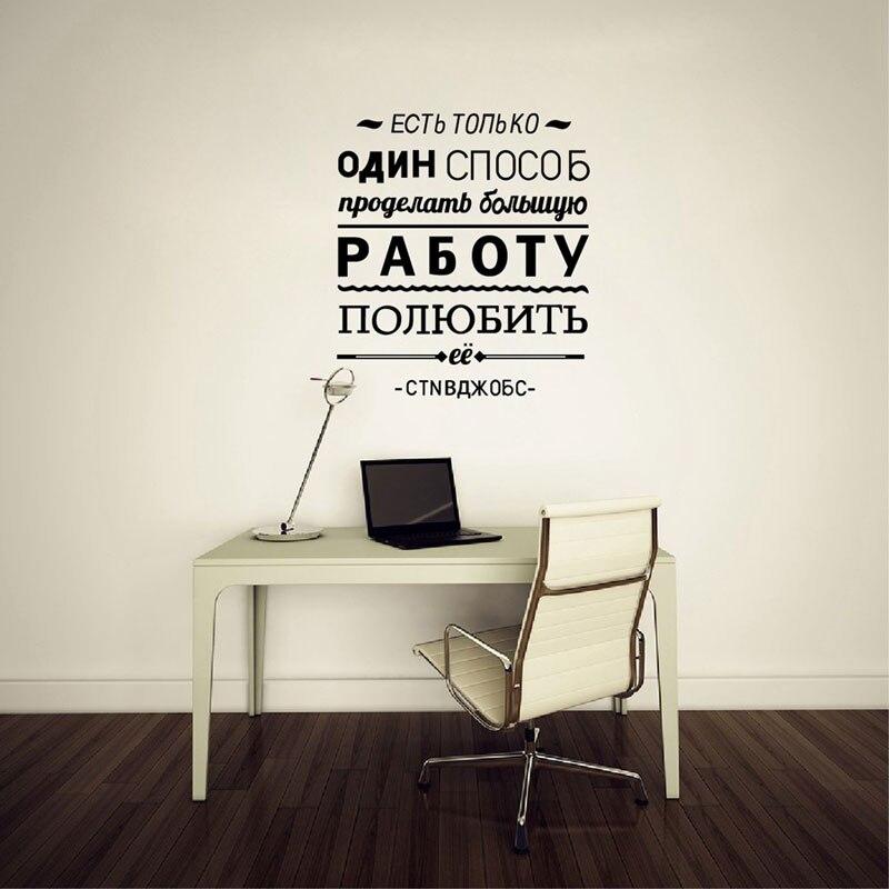 Russische Zitate Wand Aufkleber Motivation Wand Aufkleber