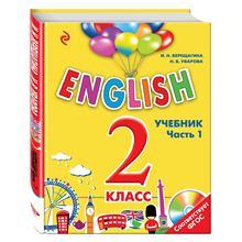 ENGLISH. 2 класс. Учебник. Часть 1 + компакт-диск MP3 (И.Н. Верещагина, Н.В. Уварова, 978-5-699-81743-6, 144 с