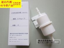 forChangan rushing CX20 / CX30 gas filter gasoline fuel filter Quality goods maintenance