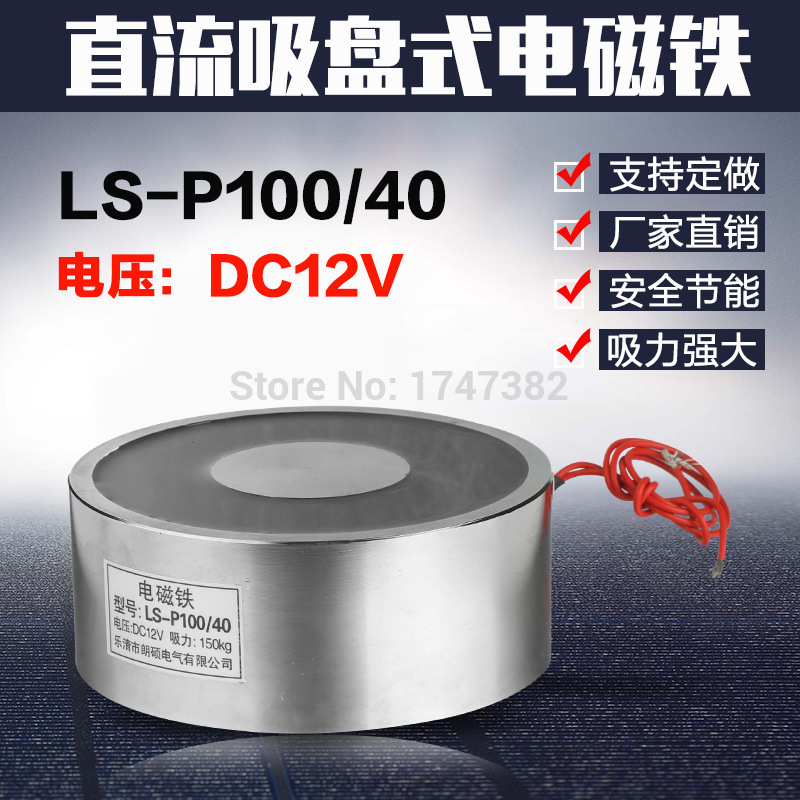 P100/40 Holding Electric Magnet Lifting 120KG Solenoid Holding Solenoid Electromagnet DC 12V 24V 100mm od 24vdc holding electromagnet lift 120kg solenoid p100 40 electric lifting magnet