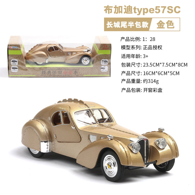 1:28  Big Size Simulation Bugatti Classic Long Shark Alloy Car Classic Collection Car Model With Sound Light Pull Back Boy Toy