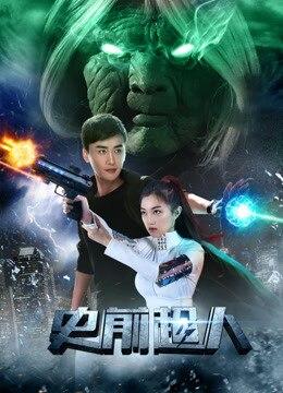 《史前超人》2018年中国大陆剧情,喜剧,奇幻电影在线观看