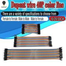 40PIN 10 см 20 см 30 см Dupont линия мужчин и женщин Перемычка Dupont провод кабель для arduino DIY KIT