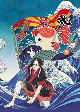 《鬼灯的冷彻 第二季 其之二》2018年日本喜剧,动画,奇幻动漫在线观看