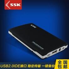 ССК 2.5 дюймов USB2.0 переносной ящик жесткий диск IDE жесткий диск ноутбука коробка she030