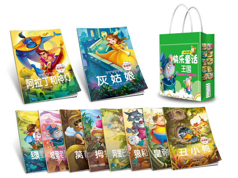 10 книг китайский английский двуязычный детская иллюстрированная книга обучения и образования города Мышь и страны Мышь и т. д.