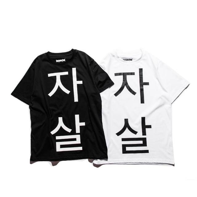 South Korea Streetwear Hip Hop ASSC Anti Social Social Club T shirt Men Women Summer Style Purpose Tour Justin Bieber Tee shirts