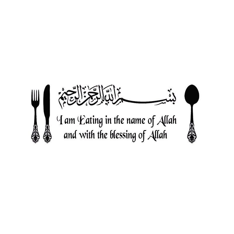 Unë jam duke ngrënë në emër të Allahut Restoranti Sticker Wall - Dekor në shtëpi - Foto 2