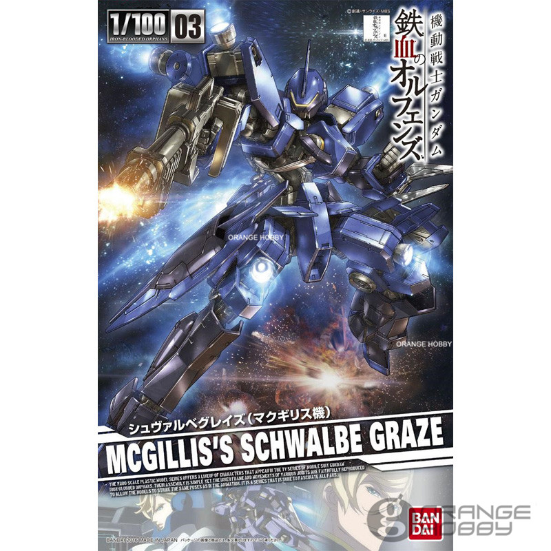 OHS Bandai TV Iron-Blooded Orphans Season I 03 1/100 Mcgillis's Schwalbe Graze Mobile Suit Assembly plastic Model Kits oh недорго, оригинальная цена