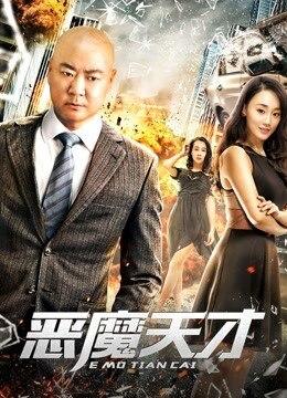 《恶魔天才》2019年中国大陆喜剧,科幻,悬疑电影在线观看