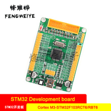 Panel ARM STM32 development board / small system board Cortex M3-STM32F103RCT6/RBT6 development board
