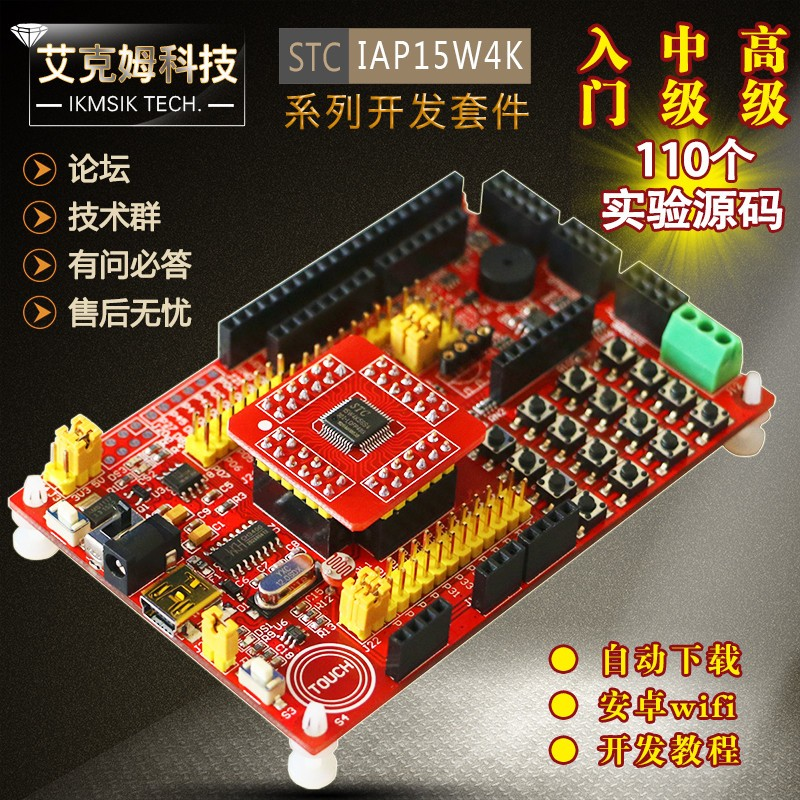 STC15W4K IAP15W4K58S4 development board, W5500 development, ESP8266 development kubiak jacek z xenopus development