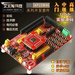 STC15W4K IAP15W4K58S4 development board, W5500 development, ESP8266 development