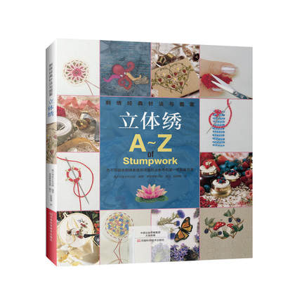 Classical Needling And Patterns In Embroidery Textbook / Chinese Embroidery Handmade Diy Art Book