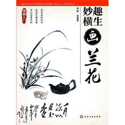 The Orchid Paintings Book For Chinese Painting Beginners Essential Book