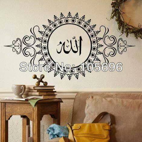 Aanpassen arabisch decal Allah sticker islamitische sticker kalligrafie home decor moslim art fr24