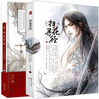 Chinese Aesthetic Ancient Style Line Drawing book color pencil illustration Comic -Sweep flowers for paths