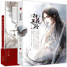 купить Chinese Aesthetic Ancient Style Line Drawing book color pencil illustration Comic -Sweep flowers for paths по цене 2552.73 рублей