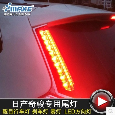 eOsuns led rear column light tail light brake lamp rear bumper light for Nissan x-trail frontier 2014 2015 2016