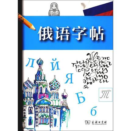 Russian Language Auto Dry Repeat Practice Copybook, Russia Students Calligraphy Pen Pencil Exercise Copy Book Pen Set