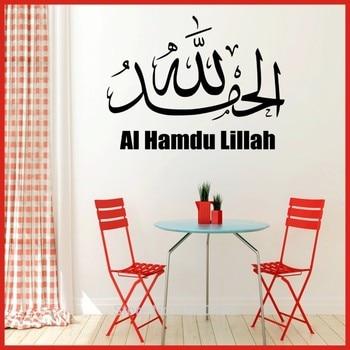 Y440 Muslim designs Wall Vinyl Sticker Decals Arab Persian Islam Caligraphy Words Quotes home cut sticker 1