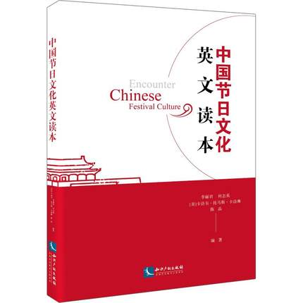 Bilingual Encounter Chinese Festival Culture In English By Li Li Jun / Chinese Tradition Culture Textbook