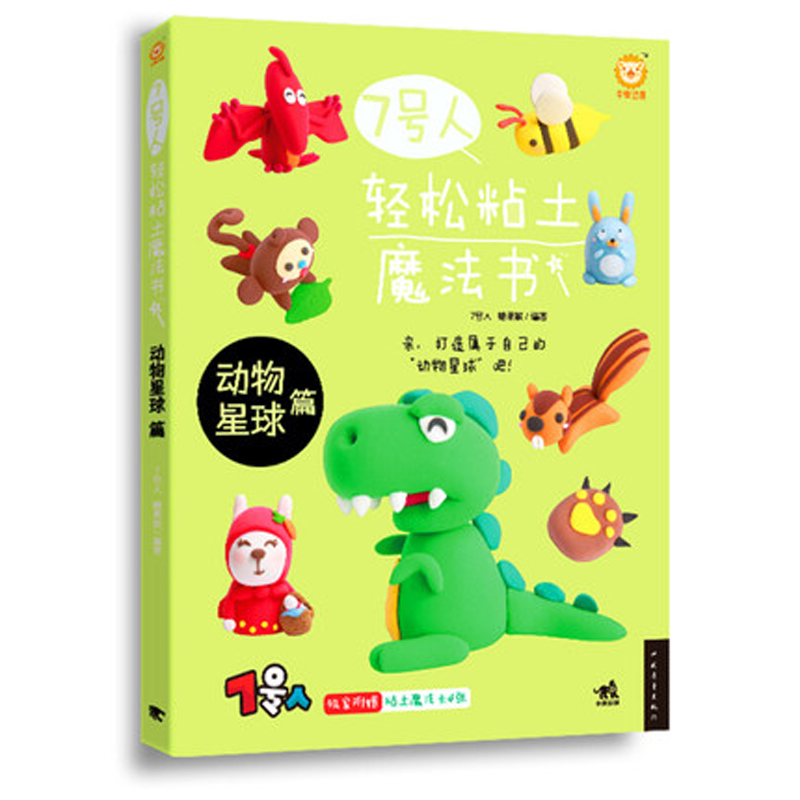 Figure 7 - Easy Clay Magic Book: About Animal Planet/  Chinese Handmade Carft Book