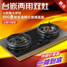 Free shipping gas stove double tempered glass block dual-purpose energy-saving gas cooktop